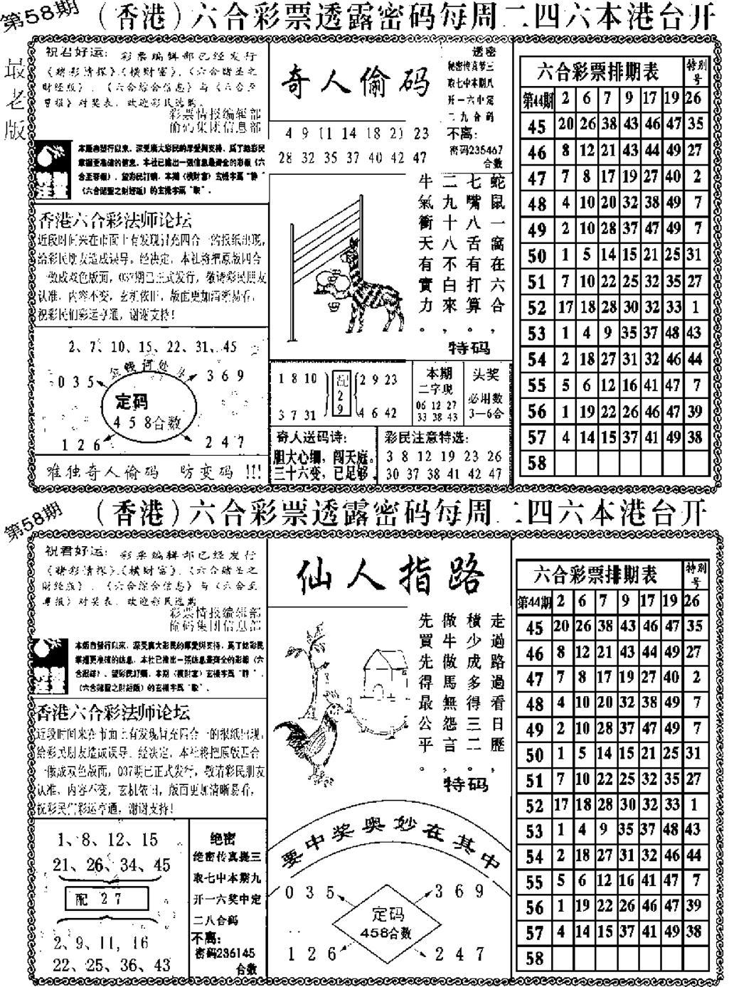 058期老板小四合A(黑白)