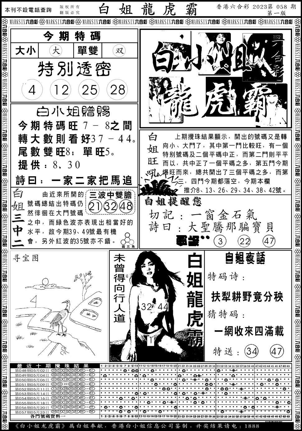 058期白小姐龙虎斗A(黑白)