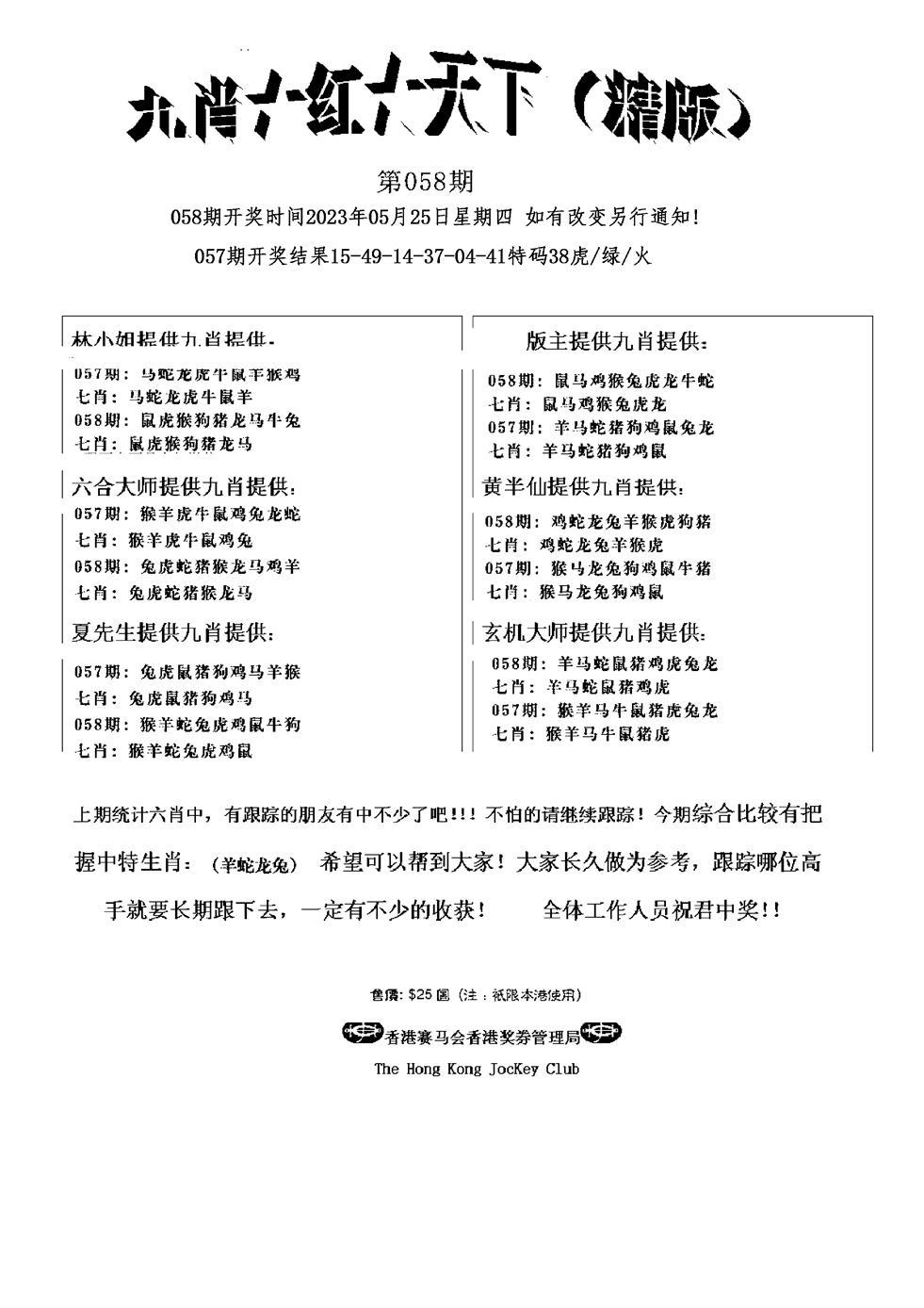 058期九肖红天下精版(黑白)