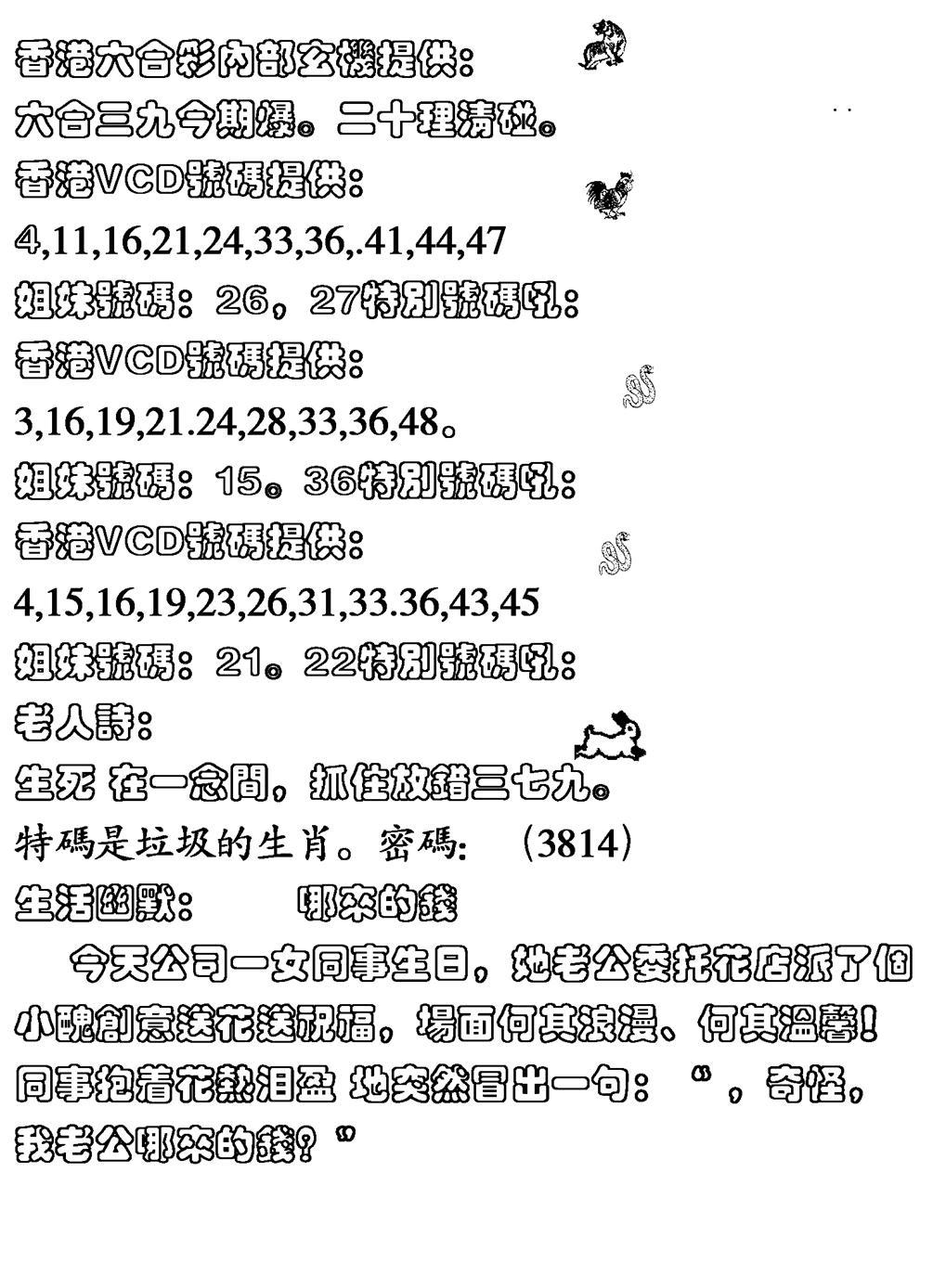 058期生活幽默(黑白)