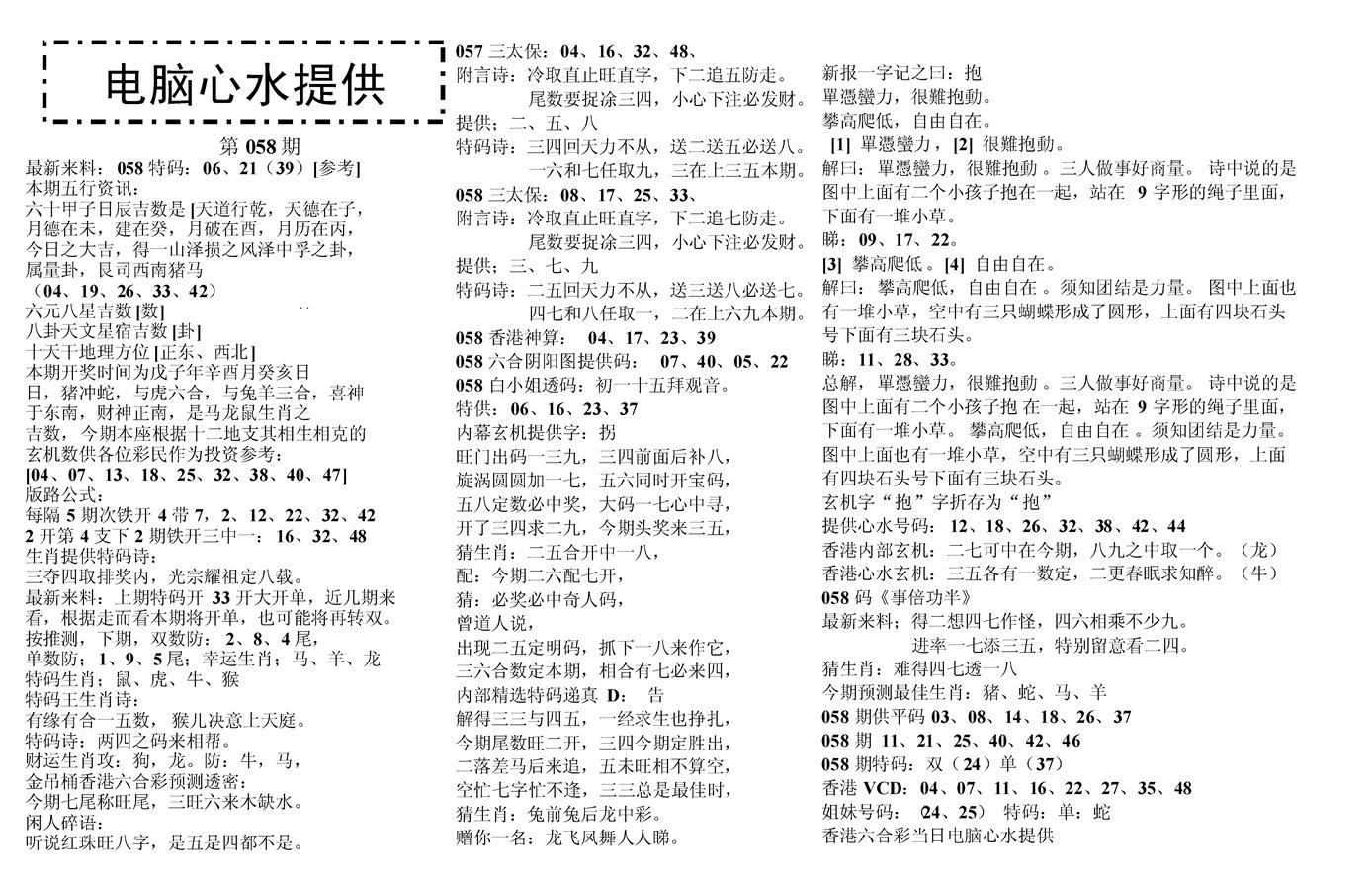 058期电脑心水(黑白)