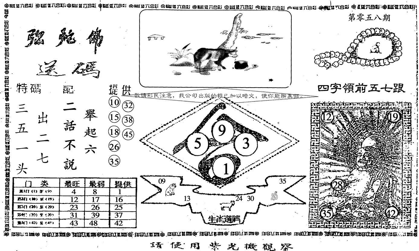 058期老弥陀佛(黑白)