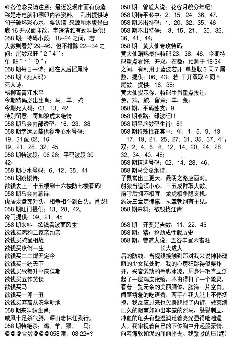 058期当日电脑综合资料A(黑白)