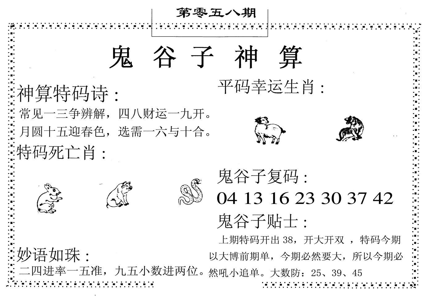 058期鬼谷子神算(黑白)