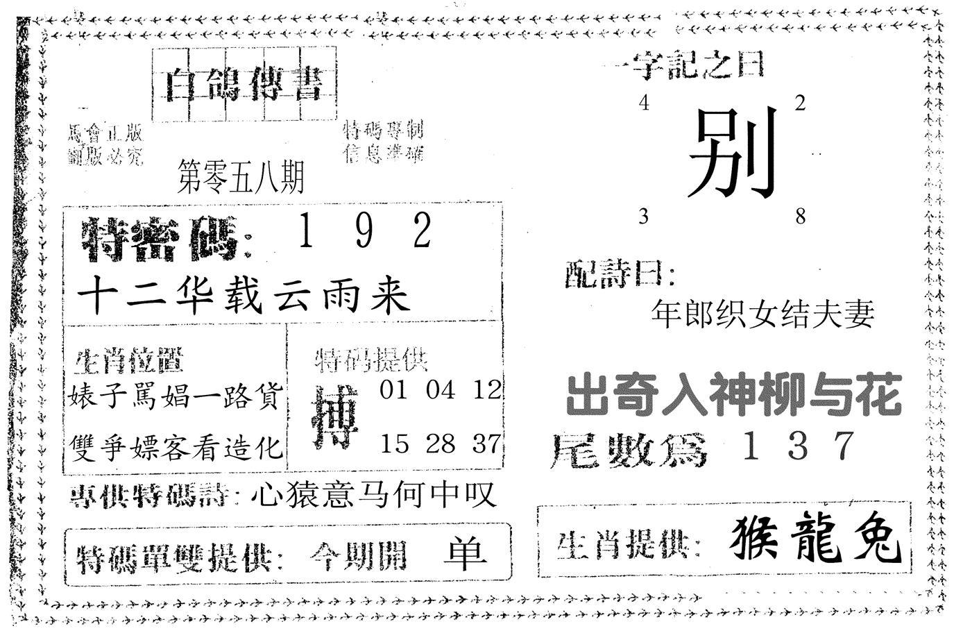 058期白鸽传书(黑白)