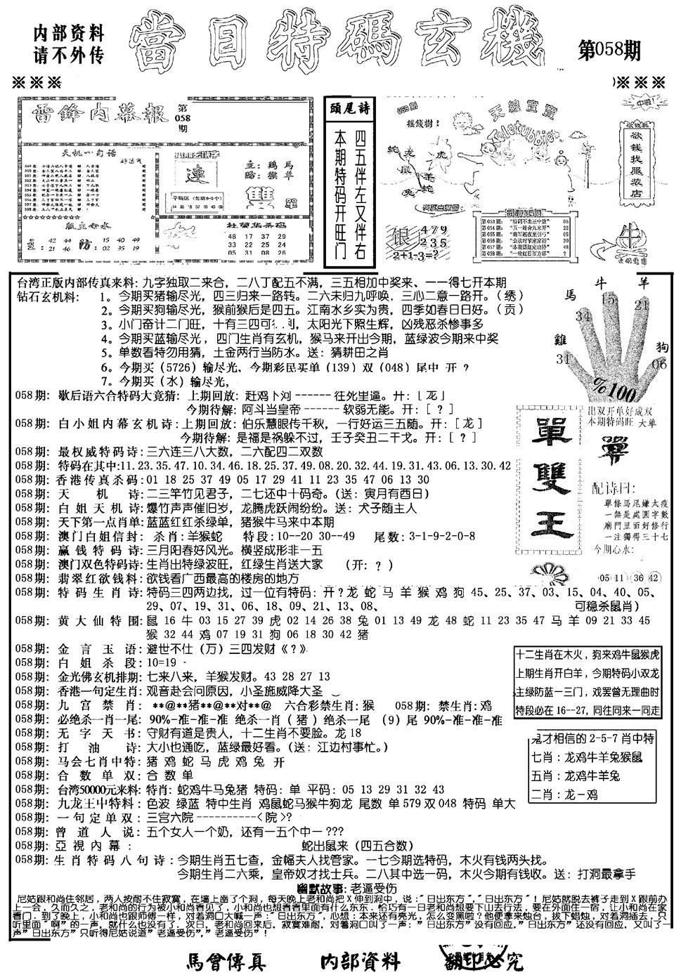 058期当日特码玄机A(新)(黑白)