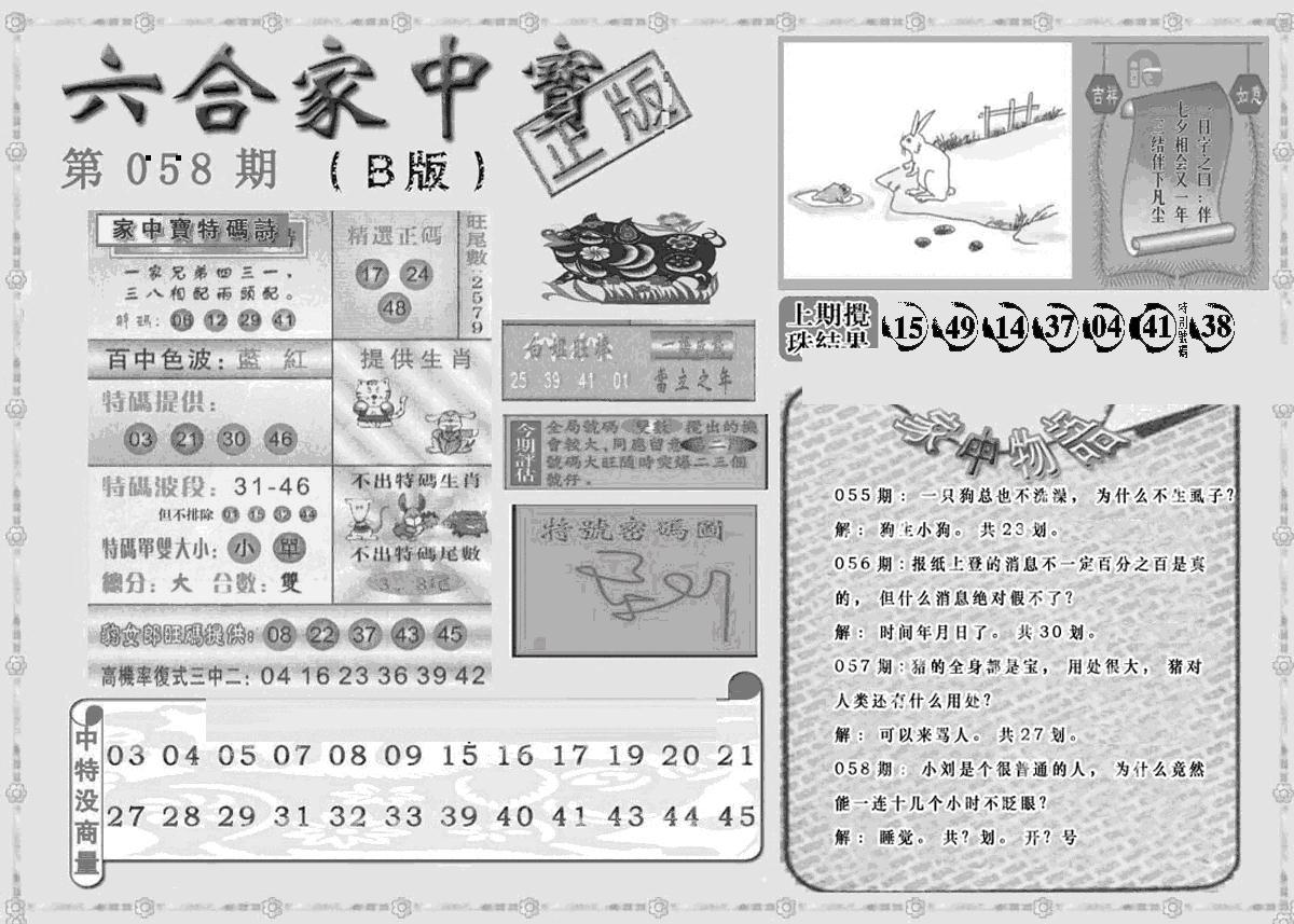 058期曾神童出世B(黑白)