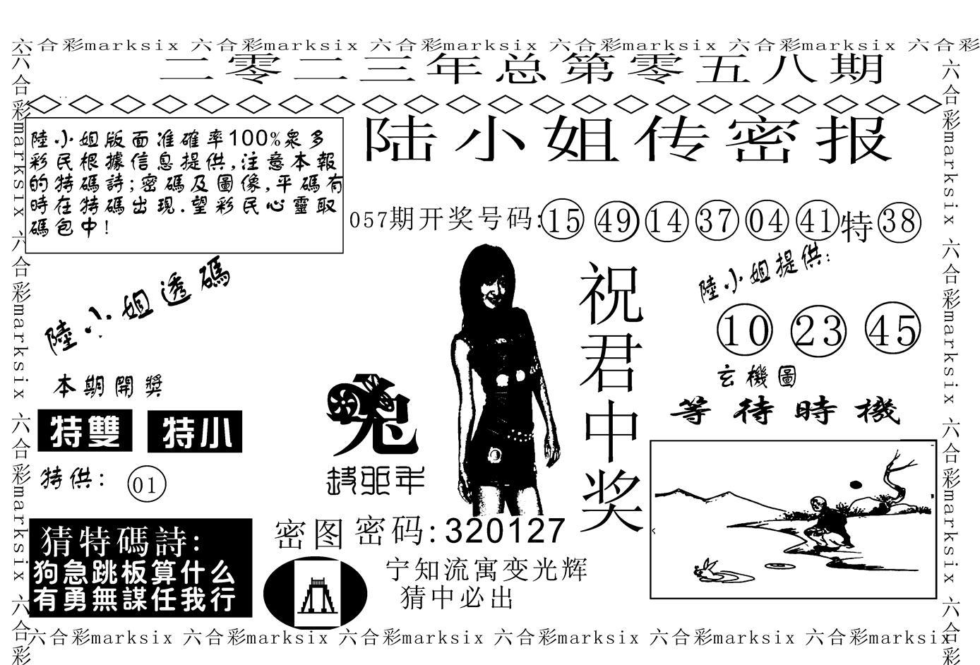 058期陆小姐传密A(黑白)