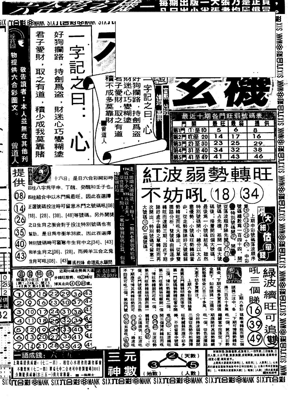 058期假新报跑狗B(黑白)