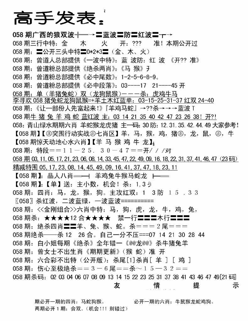 058期高手发表(黑白)