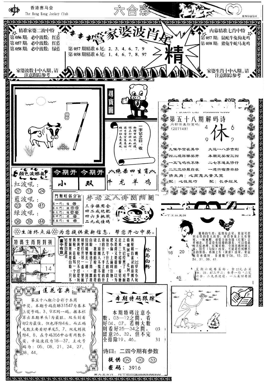 058期管家婆-波肖尾版(热)(黑白)