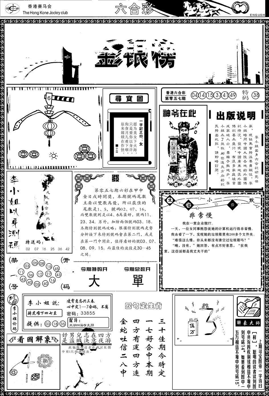 058期金银榜(黑白)