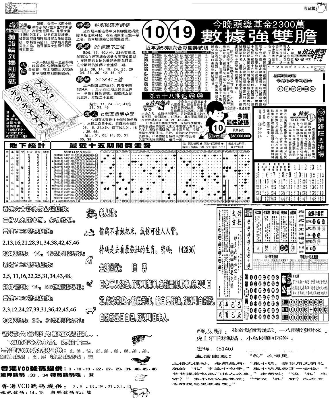 058期当日报-5(黑白)