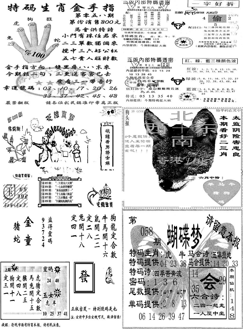 058期当日报-7(黑白)