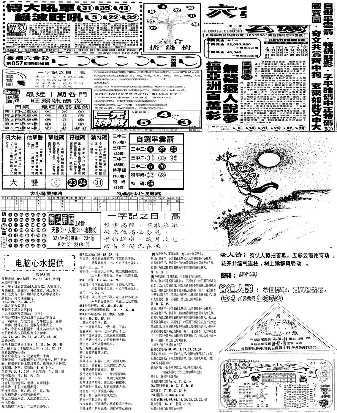 058期当日报-10(黑白)