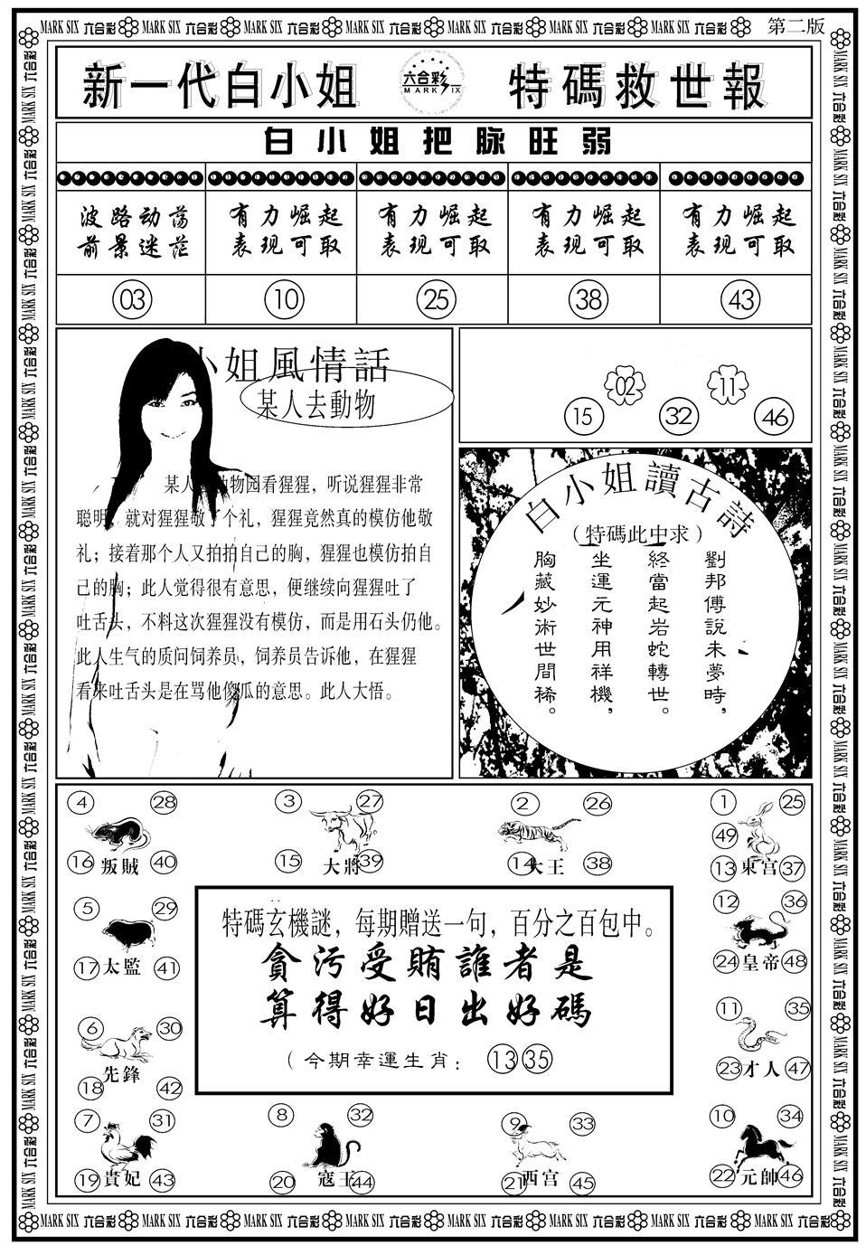 058期新一代白姐B(黑白)