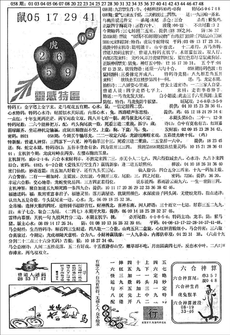 058期平西版彩霸王B(黑白)
