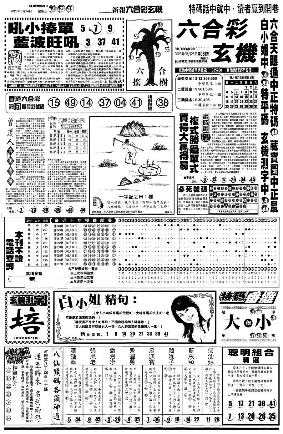 058期另版跑狗A(正面)(黑白)