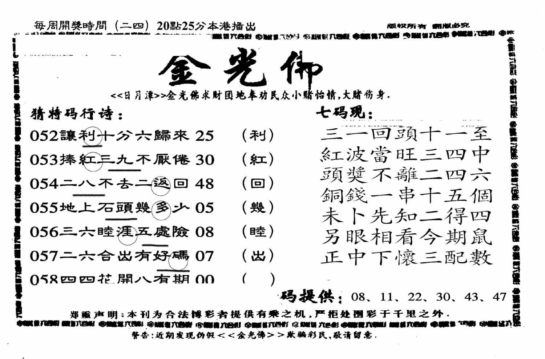 058期另老金光佛(黑白)