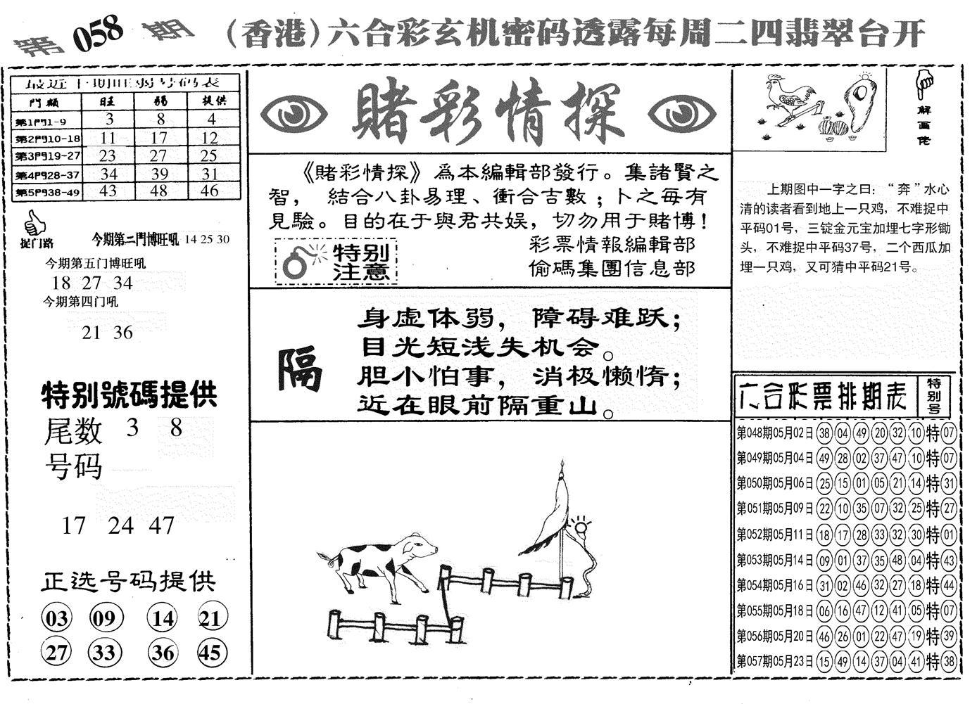 058期另赌彩情探(黑白)