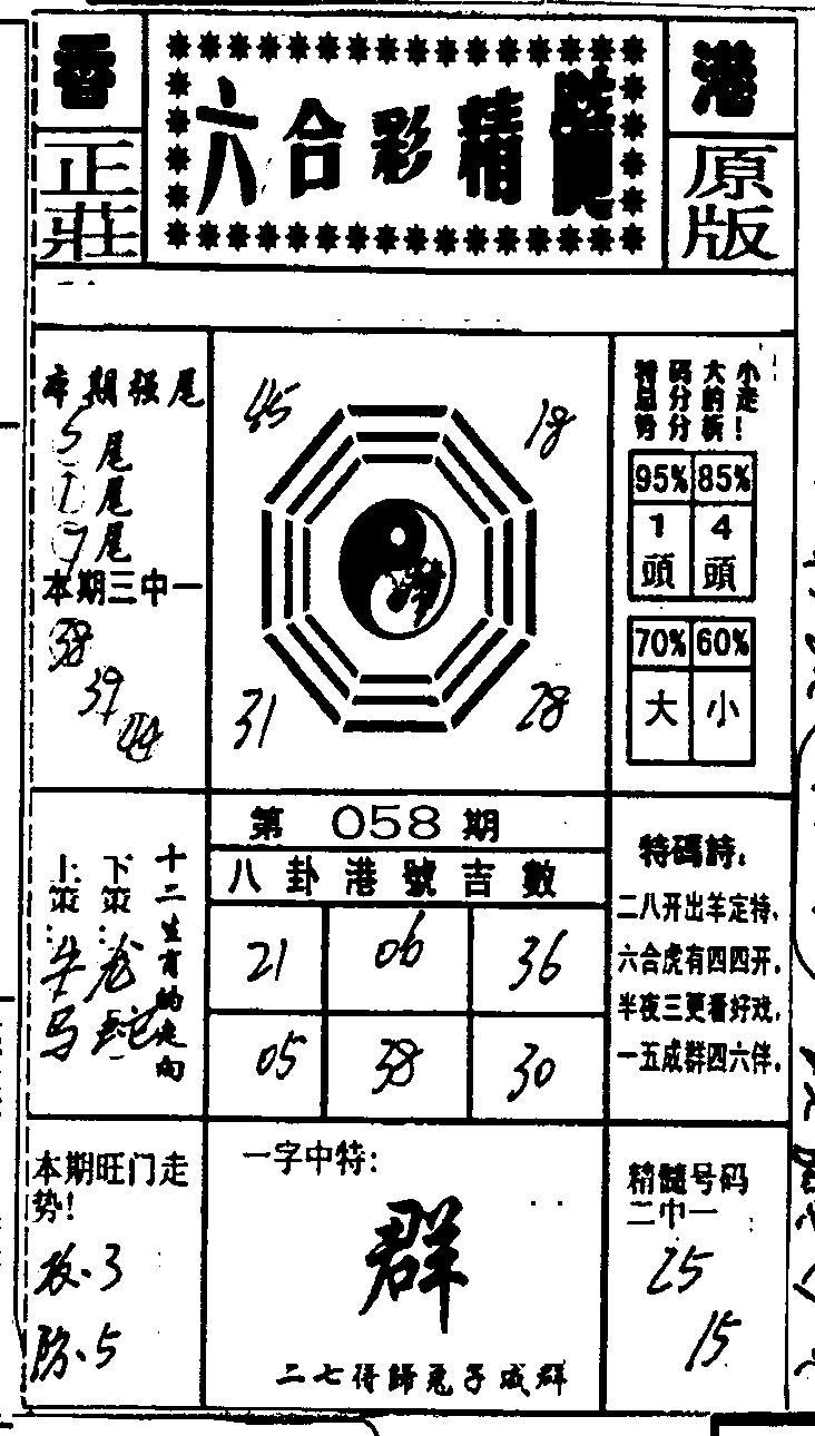 058期六合精髓(黑白)