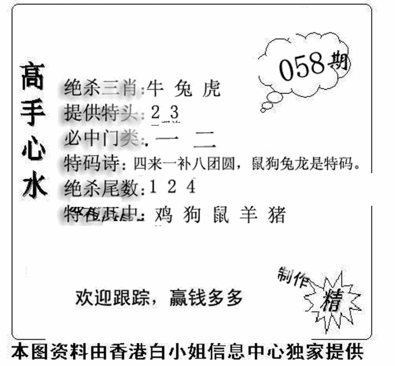 058期老曾道人攻略(黑白)