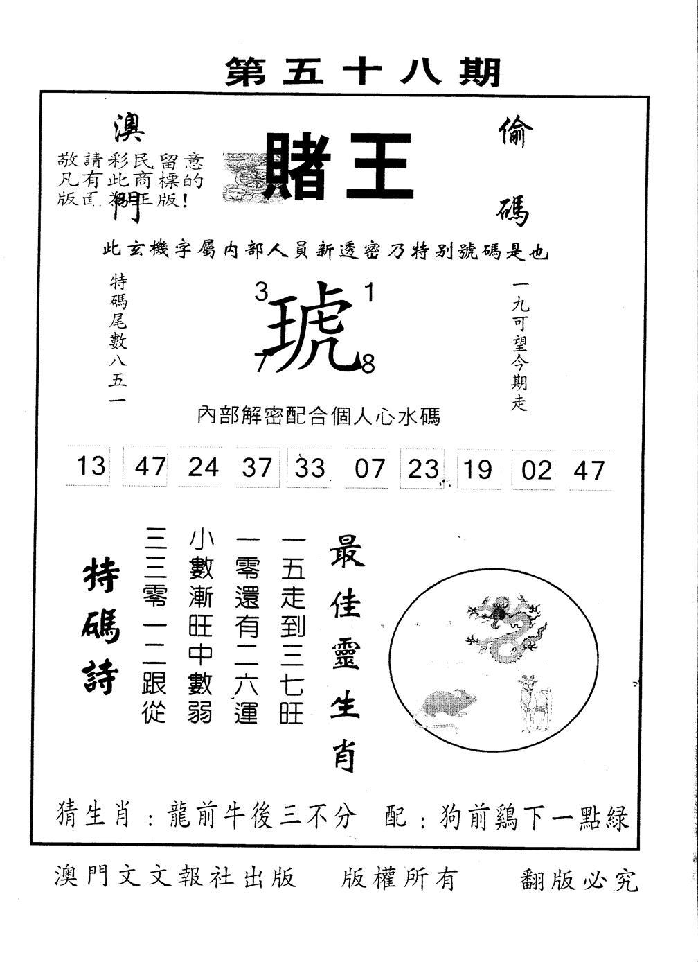 058期另版赌王(黑白)