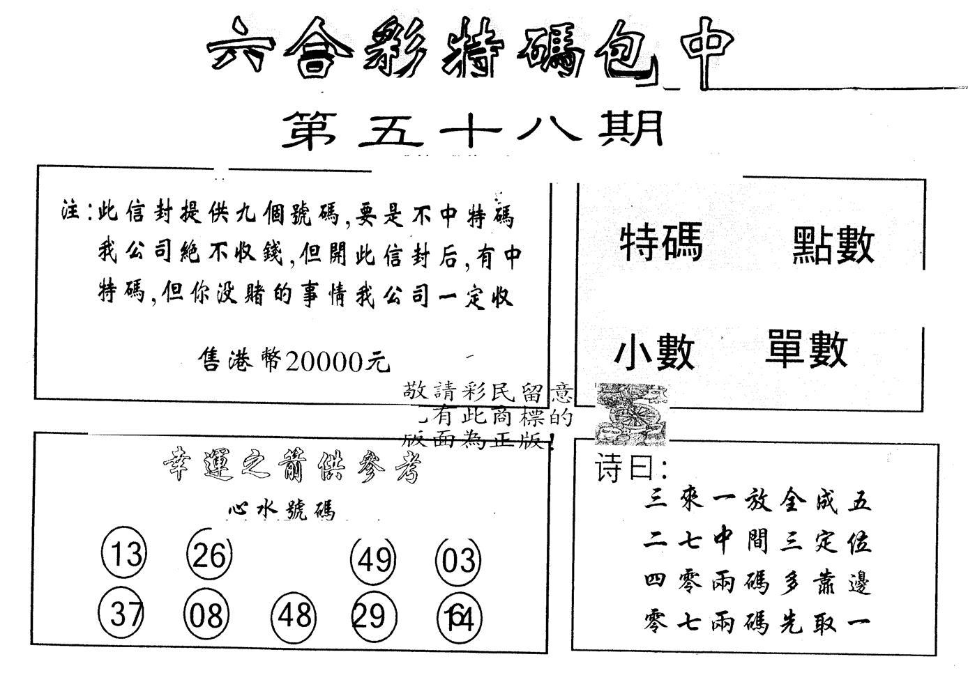058期另版2000包中特(黑白)