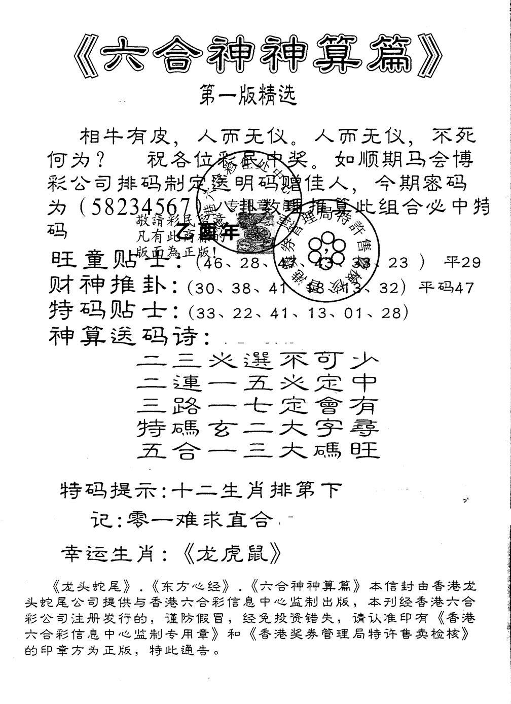 058期另版六合神算篇(黑白)