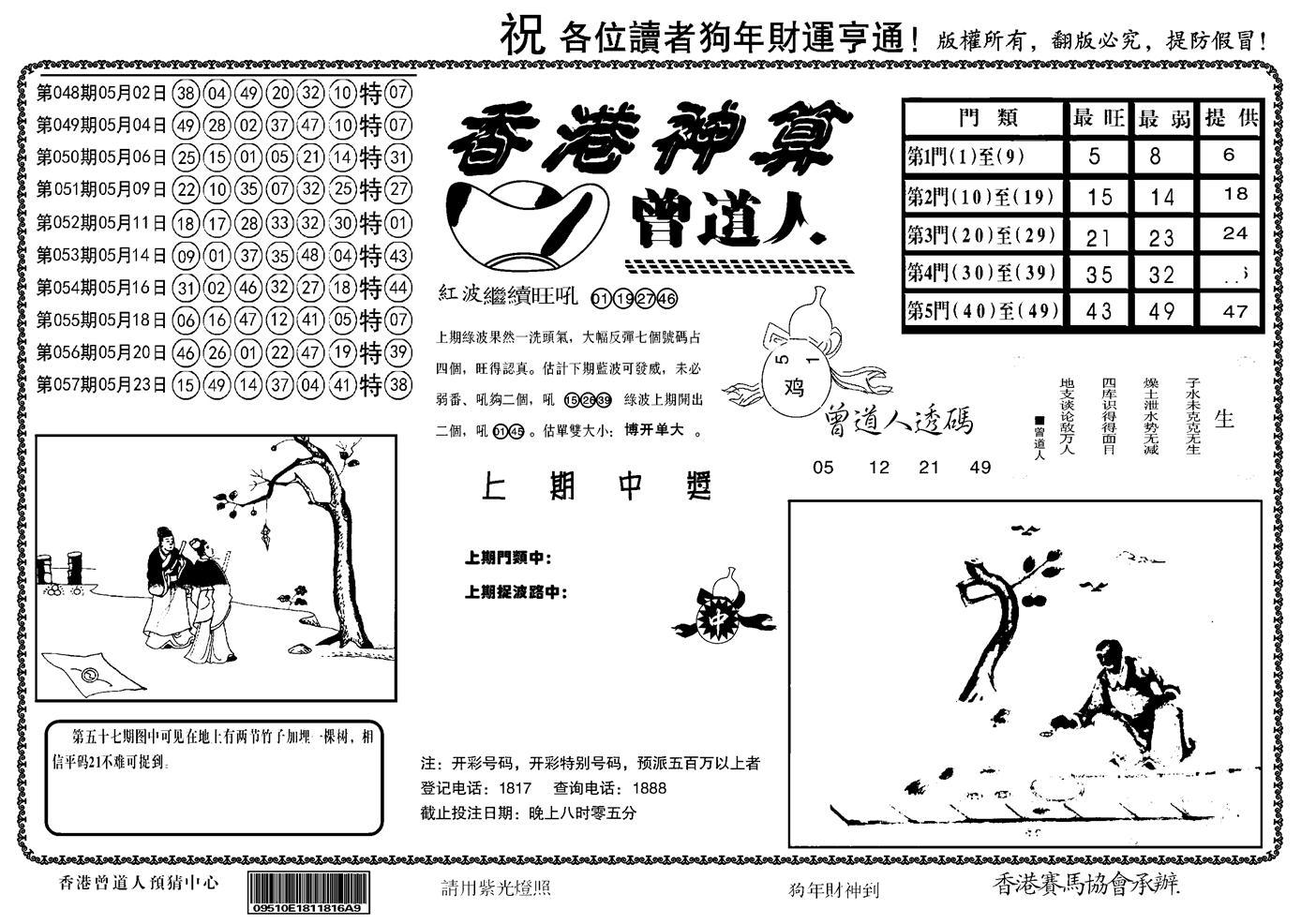058期另香港神算(黑白)