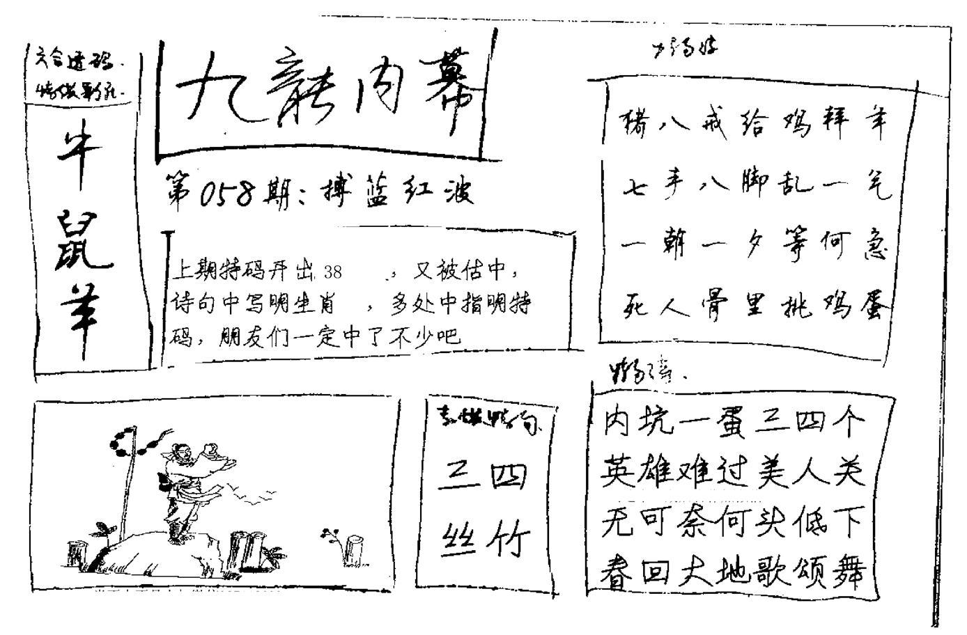 058期九龙内幕手写(黑白)