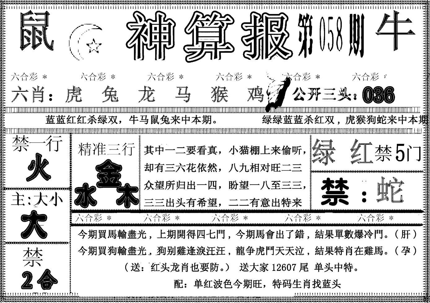058期另神算报(黑白)