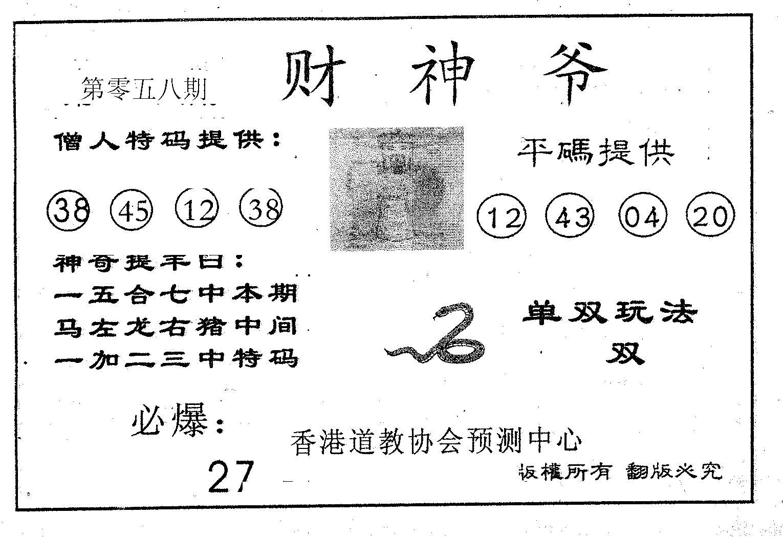 058期财神爷(黑白)