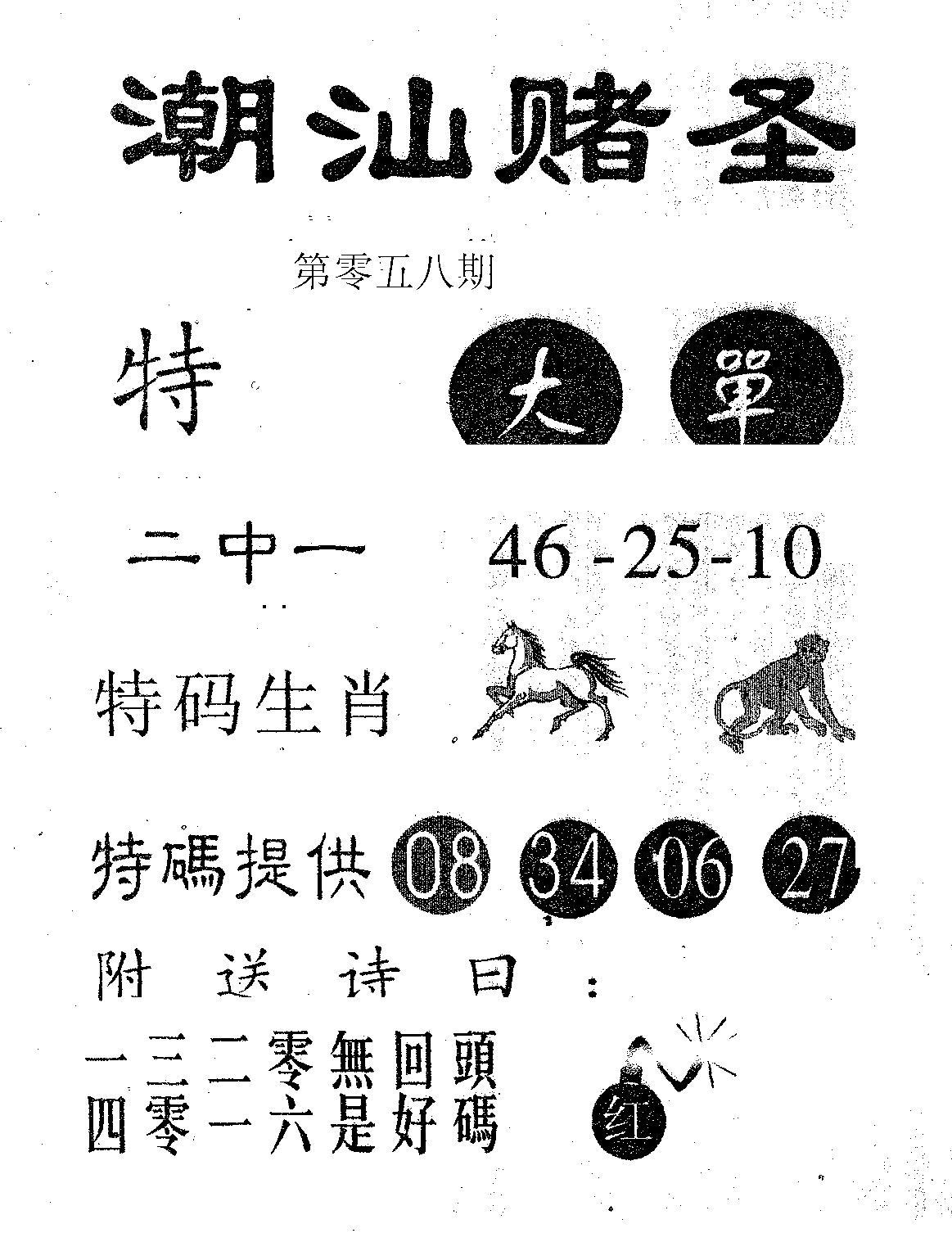 058期潮汕赌圣(黑白)