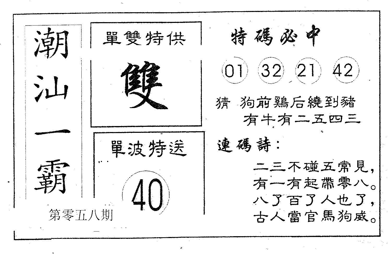058期潮汕一霸A(黑白)