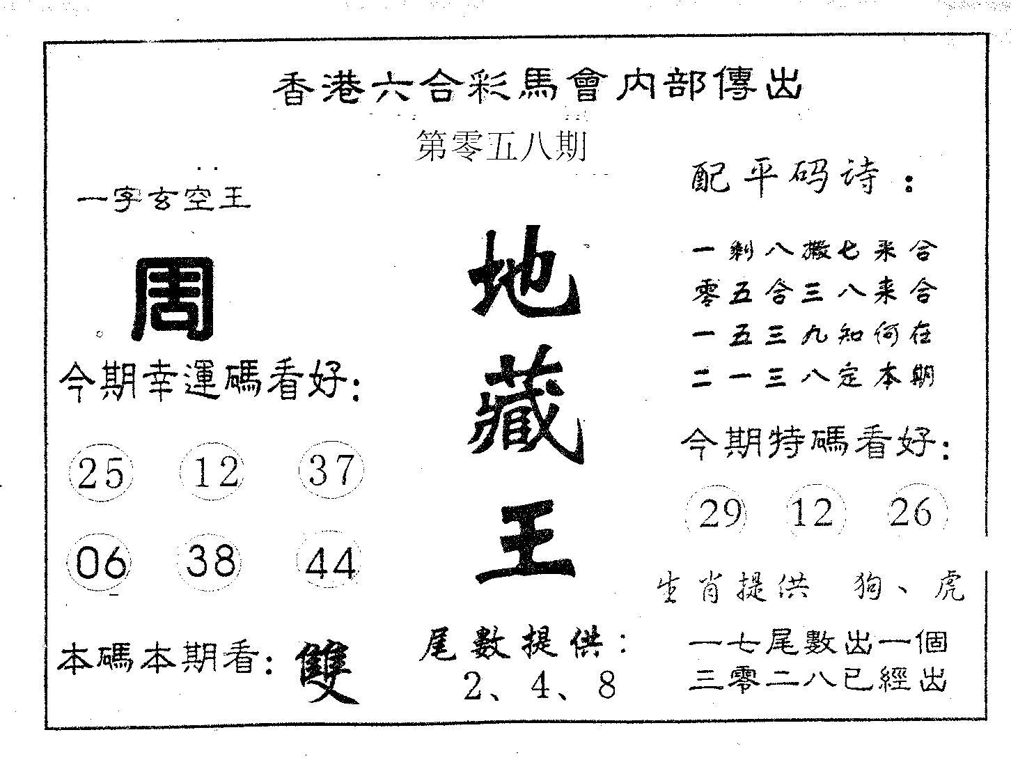 058期地藏王(黑白)