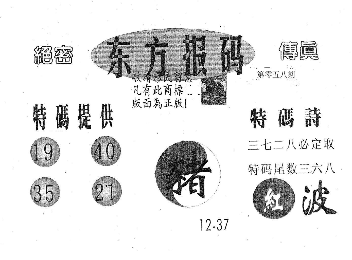 058期东方报码(黑白)