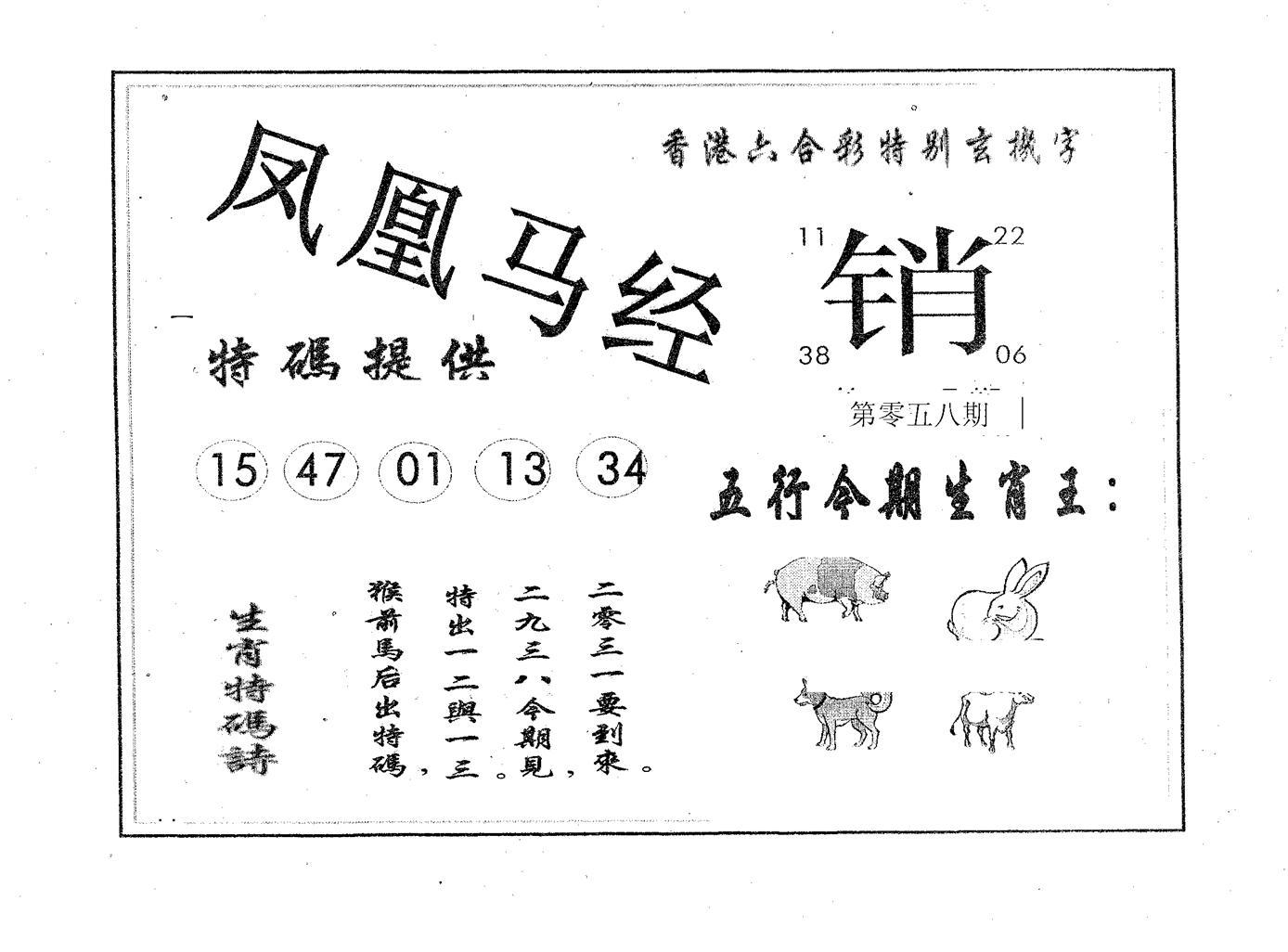 058期凤凰马经(黑白)
