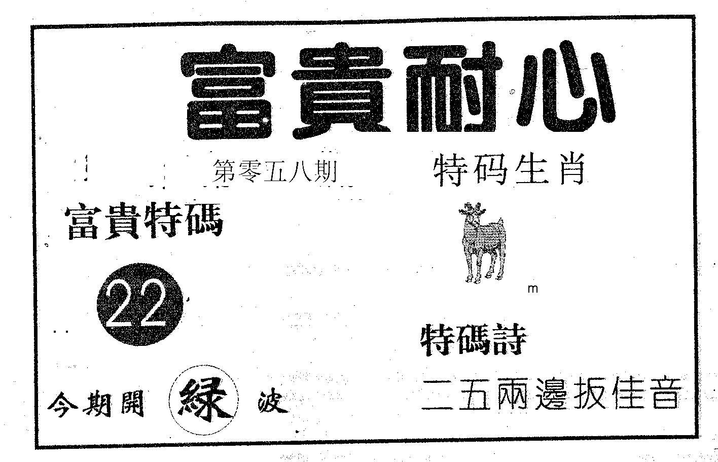 058期富贵耐心(黑白)