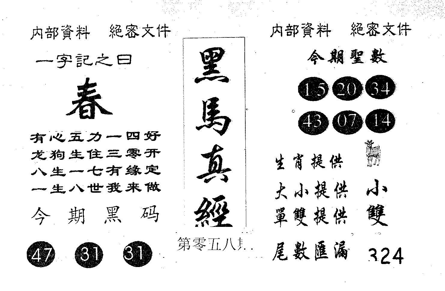 058期黑马真经(黑白)