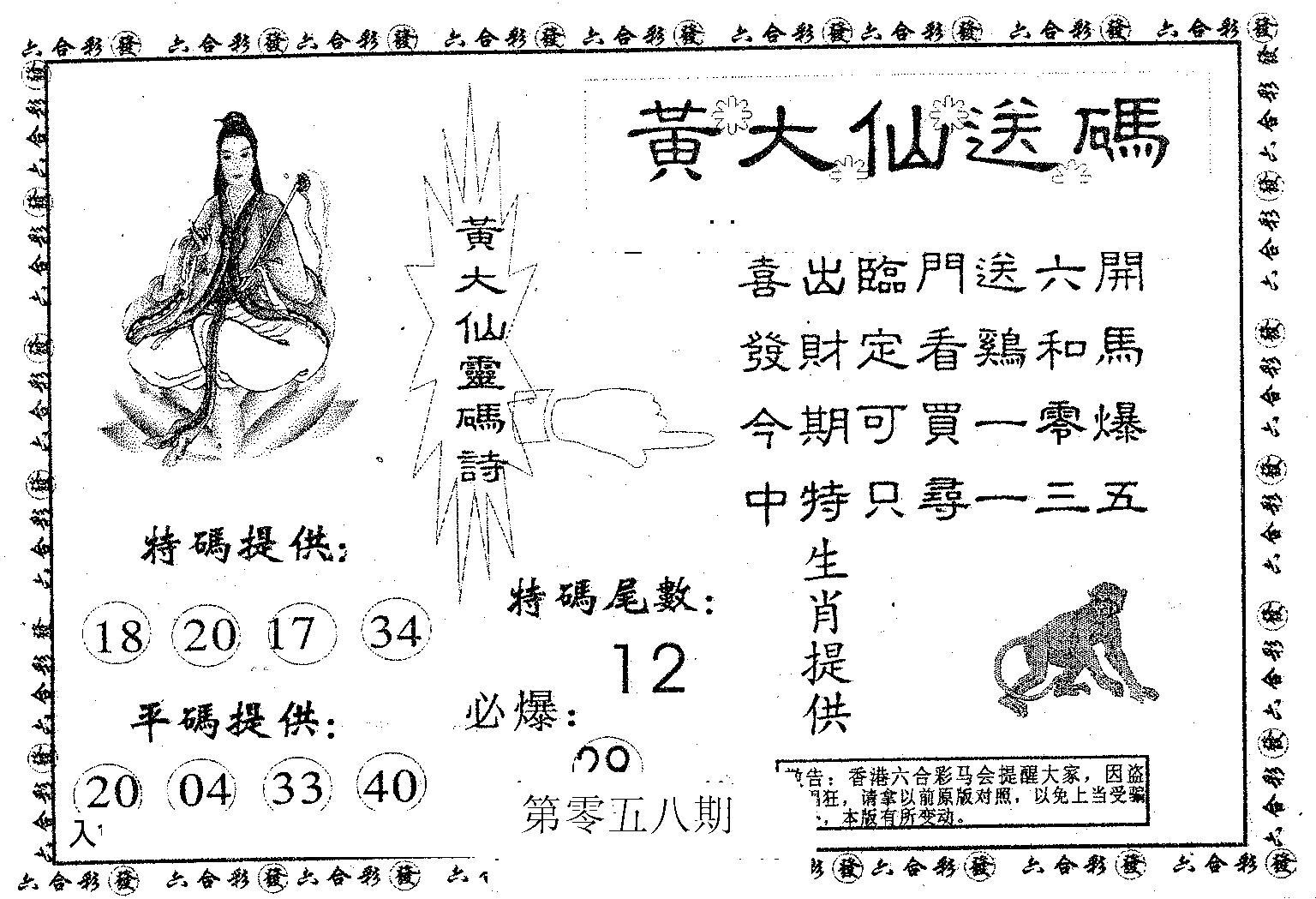 058期黄大仙送码A(黑白)