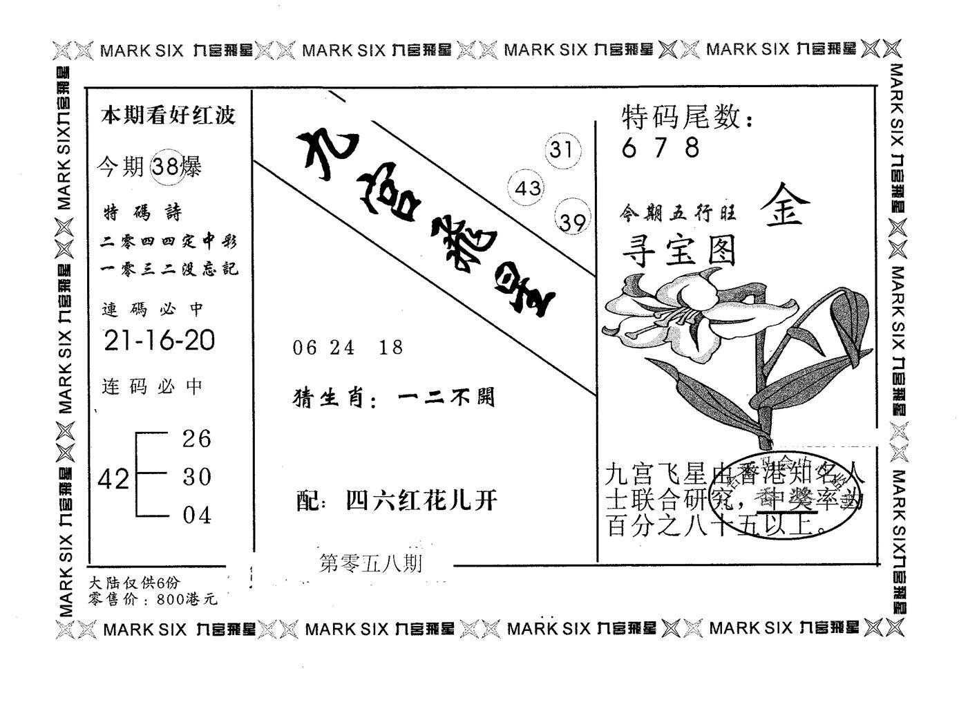 058期九宫飞星(黑白)