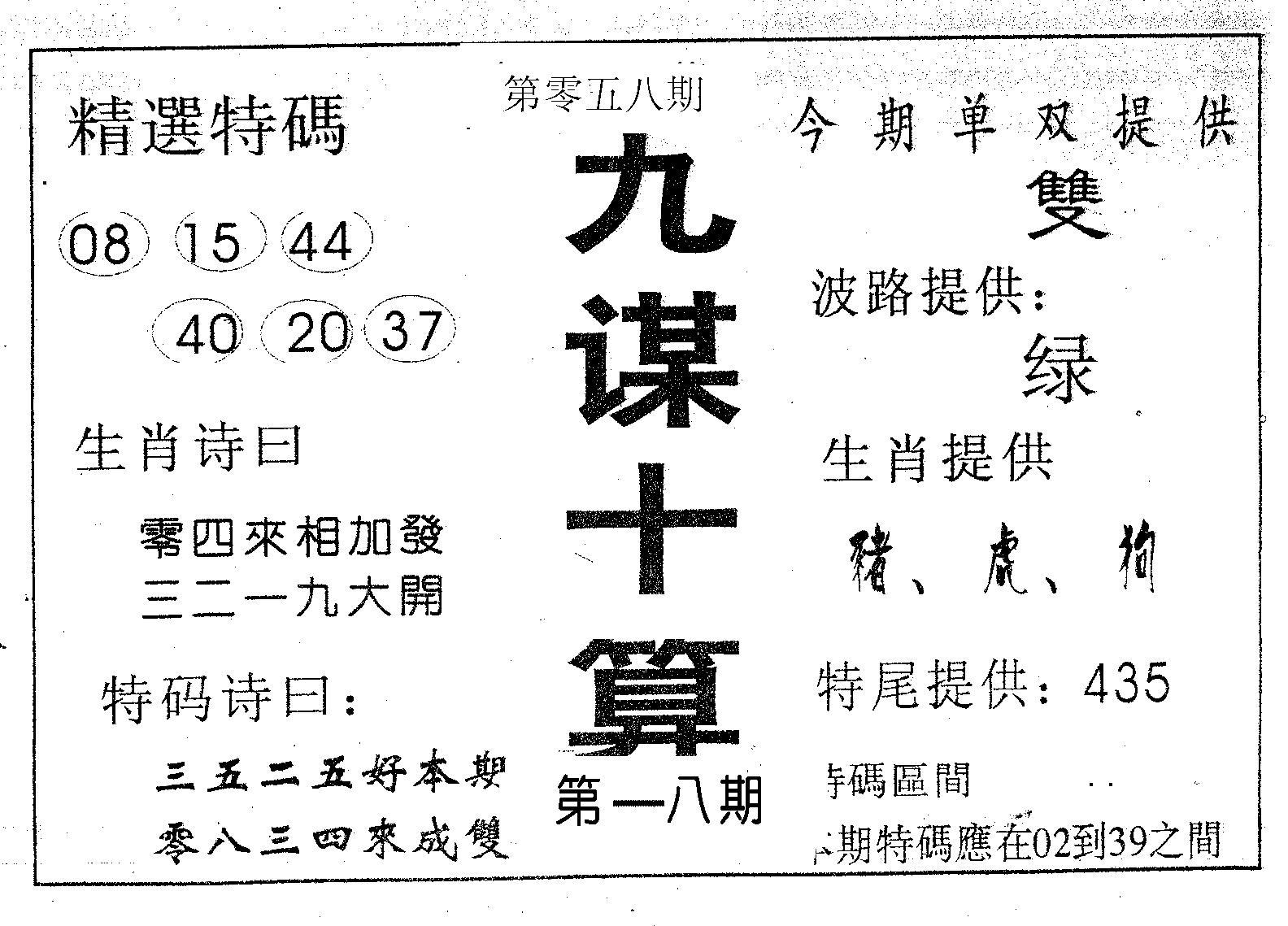 058期九谋十算(黑白)