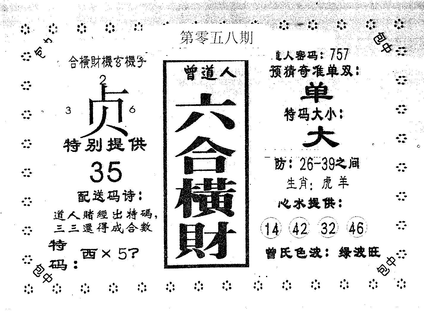 058期六合横财(黑白)