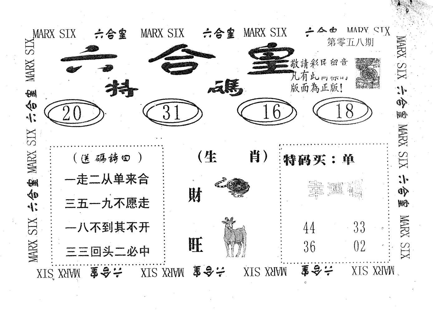 058期六合皇(黑白)