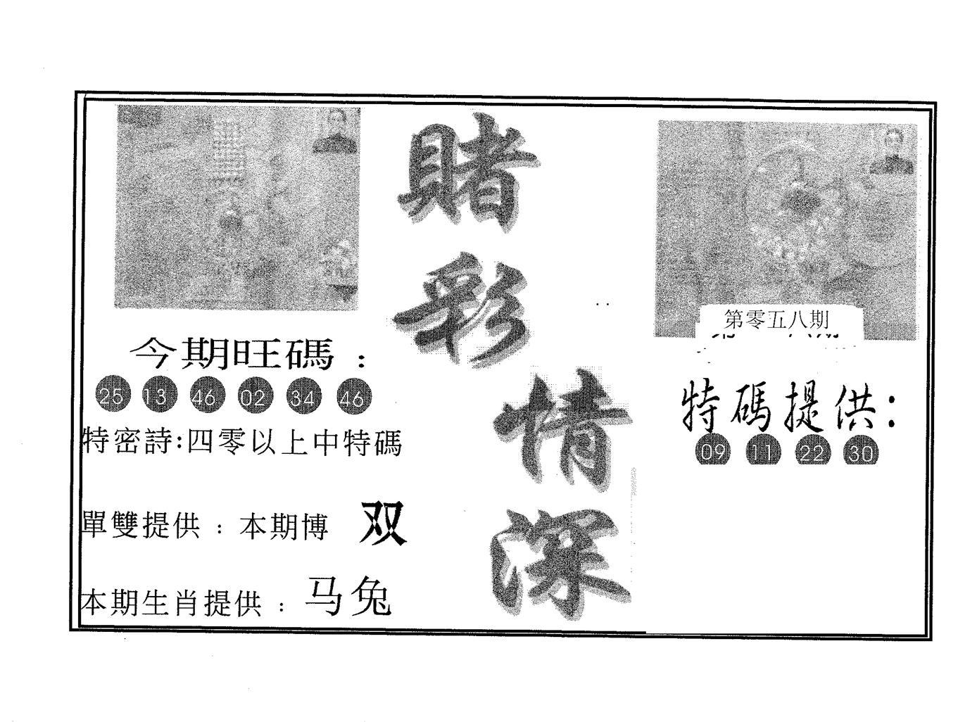 058期赌彩情深A(黑白)