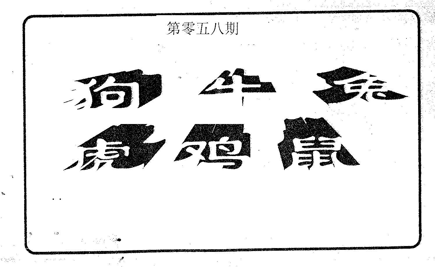 058期六肖中特(黑白)