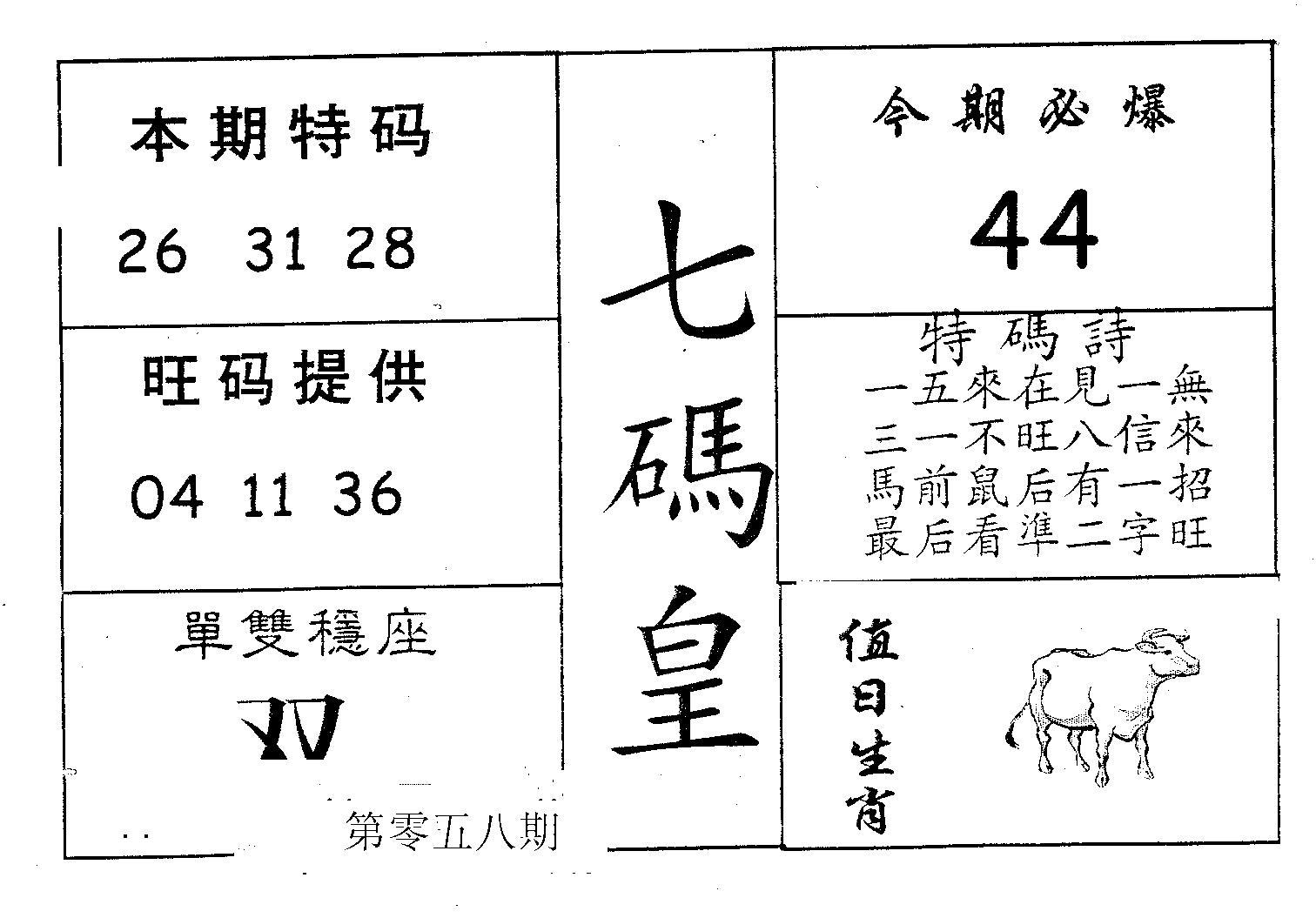 058期七码皇(黑白)