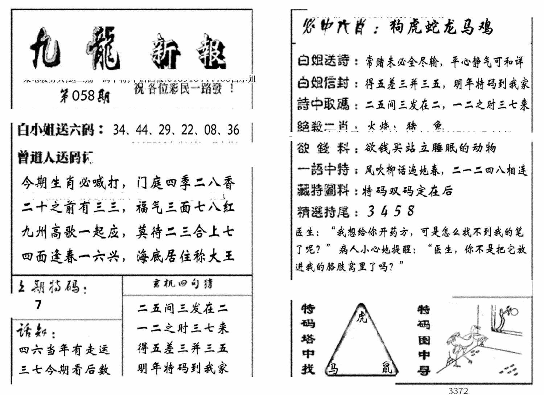 058期九龙新报(生肖版)(黑白)
