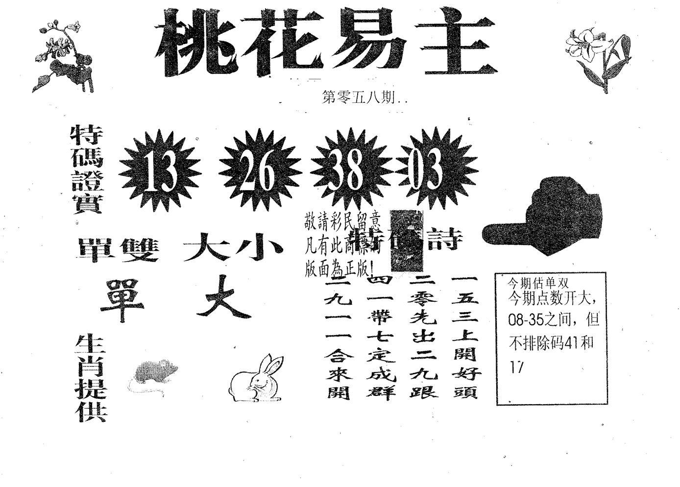 058期桃花易主(黑白)